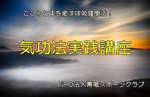 Kikouhoujissennkouza2