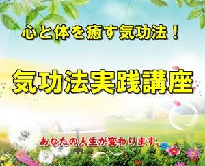 Kikouhoujissennkouza